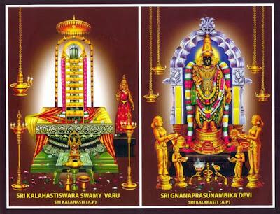 Sri Kalahastheeswara Swamy
