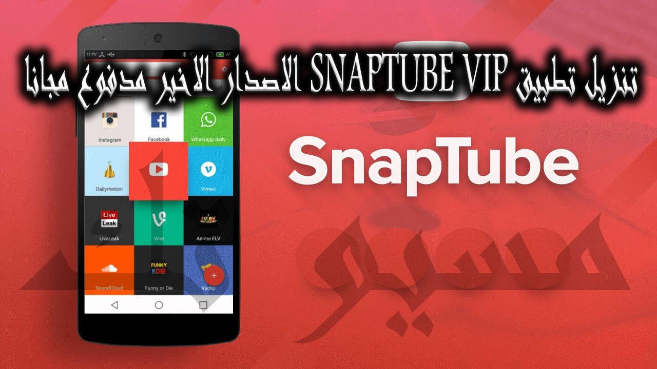 تنزيل تطبيق SnapTube VIP الاصدار الاخير النسخه المدفوعه مجانا