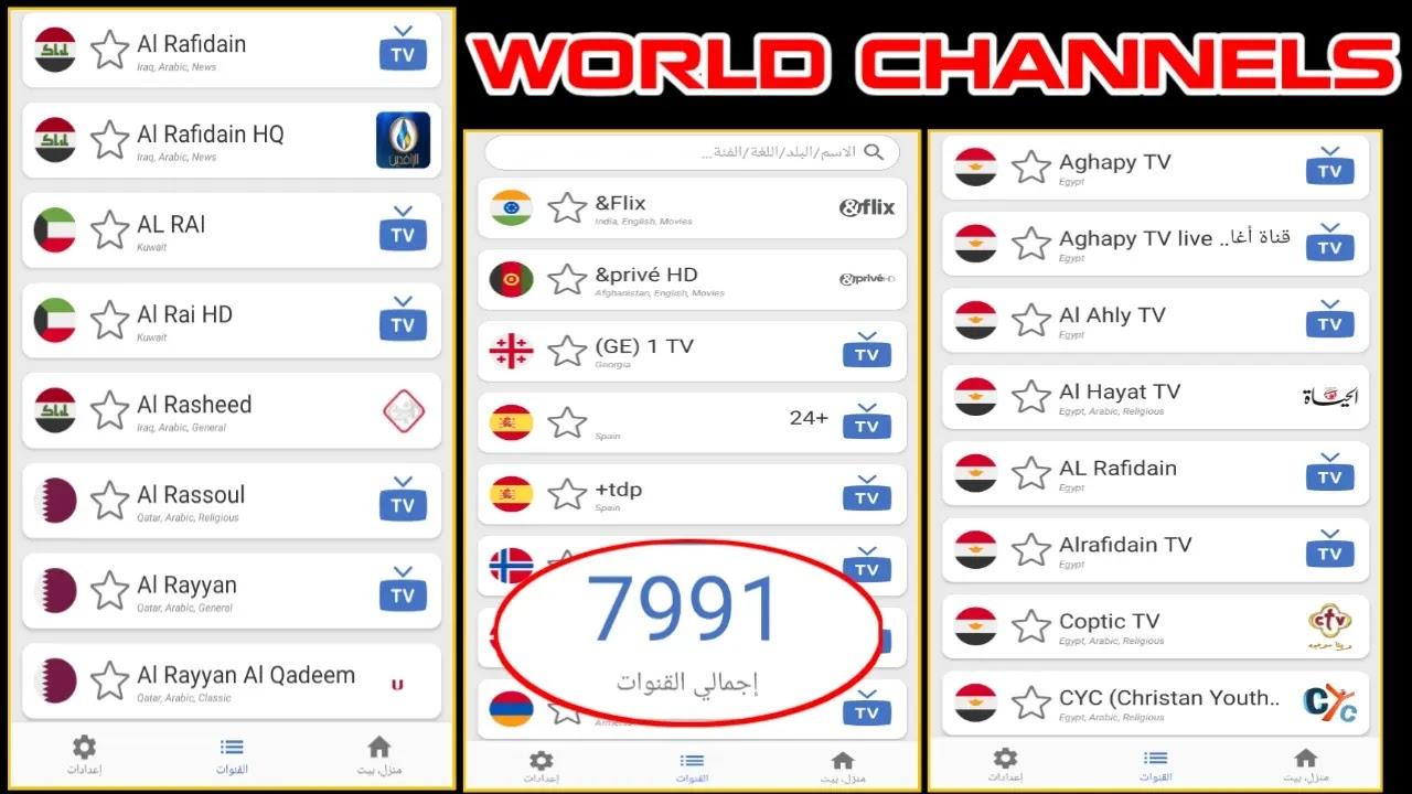 تطبيق Tv Player لمشاهدة جميع القنوات المشفرة مجانا