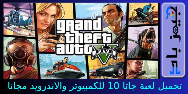GTA 10