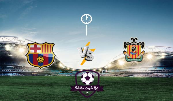 مباراة برشلونة وكورنيلا بث مباشر