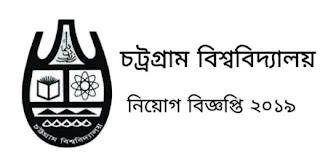 Chittagong University new job circular 2019. চট্রগ্রাম বিশ্ববিদ্যালয় নিয়োগ বিজ্ঞপ্তি ২০১৯