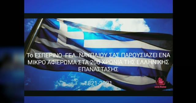 Το Εσπερινό ΓΕ.Λ. Ναυπλίου γιόρτασε διαδικτυακά τα 200 χρόνια από την Ελληνική Επανάσταση (βίντεο)