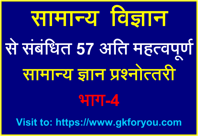 57-Basic Science GK Questions in Hindi Part-4