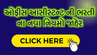 GSSSB Office Assistant Recruitment Education Qualification New Rules