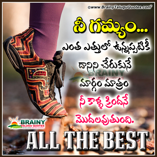 Telugu All The Best Quotes for whatsapp Dp, Telugu All The Best Greetings for whatsapp Dp, Telugu New Friends All The Best Quotes for whatsapp Dp,Telugu Exam Quotes,Telugu Best Quotes for Girls