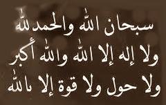 Pengertian Kalimat Thayyibah