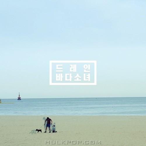 Drain – 바다소녀 – Single