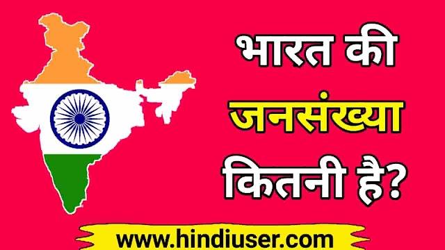 भारत की जनसंख्या कितनी है 2020 - Bharat Ki Jansankhya Kitni Hai 2020