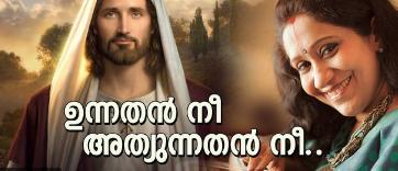 Unnathan nee athyunnathan nee lyrics in malayalam