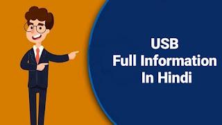 USB Full Form In Hindi—  Full Form Of USB