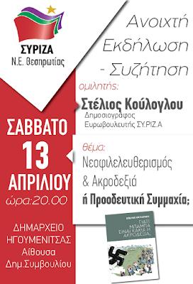 Το πρόγραμμα επίσκεψης του Ευρωβουλευτή Στέλιου Κούλογλου στη Θεσπρωτία