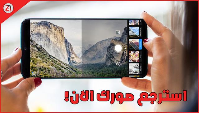 كيفية استعادة الصور و الفيديوهات المحذوفة للاندرويد
