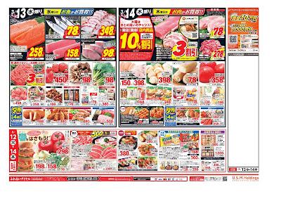 【PR】フードスクエア/越谷ツインシティ店のチラシ3月12日号