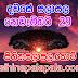Lagna Palapala Ada Dawase    ලග්න පලාපල   Sathiye Lagna Palapala 2019   2019-11-29