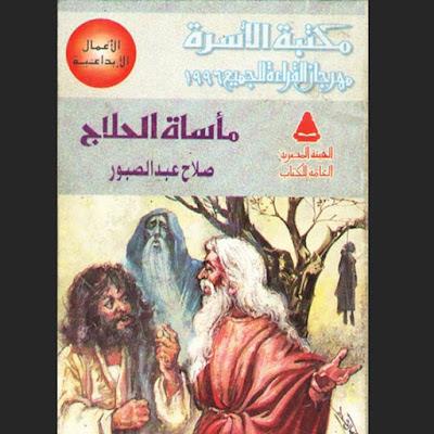 مسرحية - مآساة الحلاج - صلاح عبد الصبور