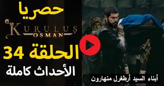مشاهدة مسلسل قيامة عثمان الحلقة 34مدبلجة للعربية HD