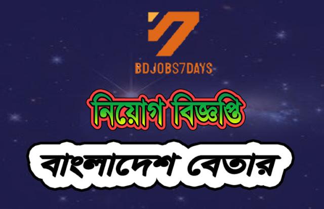 Bangladesh Betar Jobs Circular -2019
