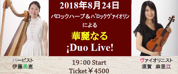https://sugastrings.blogspot.com/2018/08/duo-live.html#more