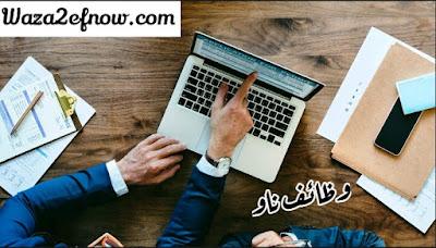 وظائف شاغرة حصرية لحملة بكالوريوس تجارة في مصر 2018 | وظائف ناو
