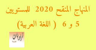 المنهاج المنقح 2020 للمستويين 5 و 6  ( اللغة العربية)