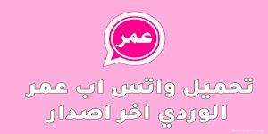 تحميل واتس اب عمر obwhatsapp الوردي اخر اصدار