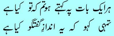 Mir-taqi-Mir-Poetry4