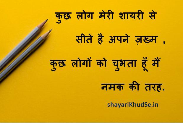 Best Sad Shayari Dp ,Best Sad Shayari Download ,Sad Shayari Status Pic download