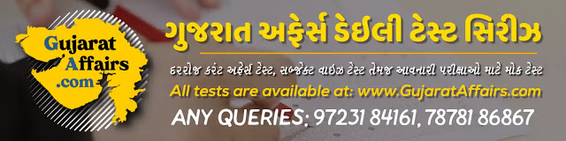 Gujarat Affairs Mission JMC-VMC Special Test No-13 (Most IMP for MPHW / FHW / SI / Mukyasevika Recruitment Exams) Gujarat Affairs Health Questions GujaratAffairs.com