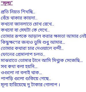 Mullyo Bengali Poem