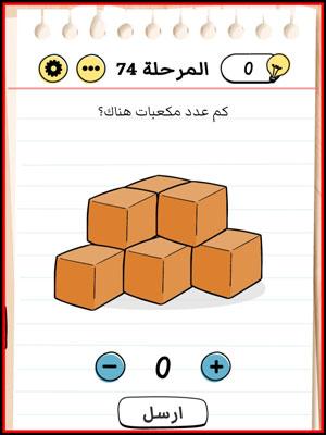 حل Brain Test المستوى 74