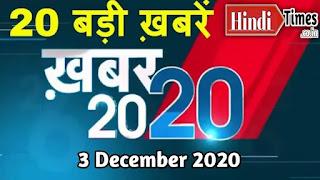 3 December 2020 की अब तक की 20 बड़ी ख़बरे, Top 20 Breaking news