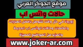 حالات واتس اب ويب 2021 web whatsapp status - الجوكر العربي