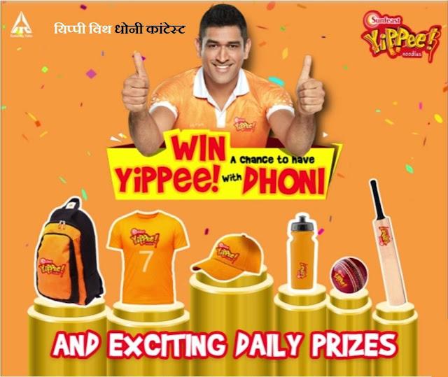 YiPPee with Dhoni Contest - यिप्पी विथ धोनी कांटेस्ट में कैसे भाग ले?