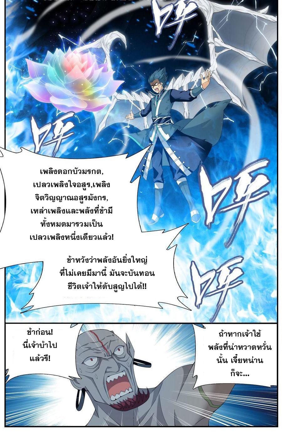 อ่านการ์ตูน Doupo Cangqiong 205 ภาพที่ 19