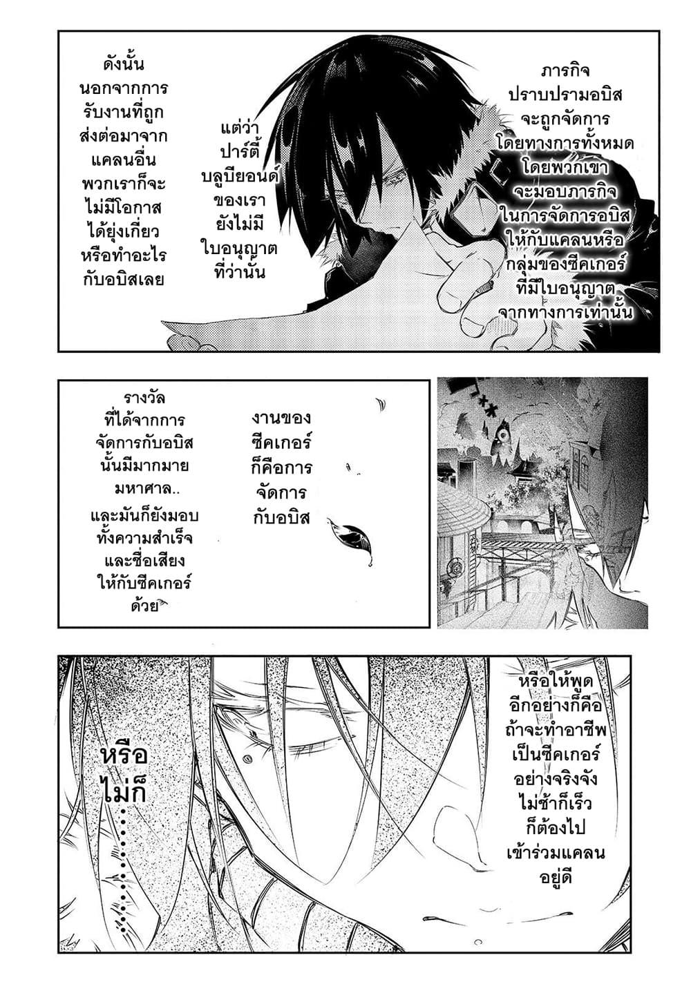 อ่านการ์ตูน Saikyou no Shien-shoku Wajutsushi Dearu Ore wa Sekai Saikyou Kuran o Shitagaeru ตอนที่ 3 หน้าที่ 15