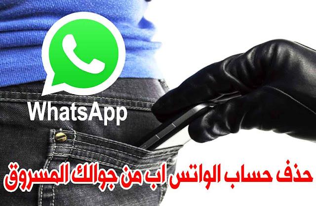 طريقة حذف أو تعطيل الواتساب - WhatsApp من هاتفك المسروق أو الضائع