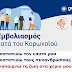 Επιτάχυνση εμβολιασμών στον Δήμο Ηγουμενίτσας