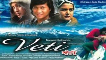 Nepali Movie - Bheti Full Movie HD