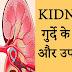 गुर्दे की पथरी के घरेलु उपचार - Herbal Home Remedies For Kidney Stone.