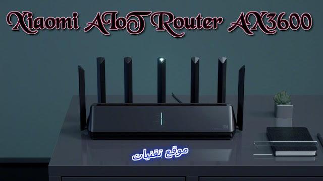 سعر ومواصفات روتر شاومي Xiaomi AIoT Router AX3600