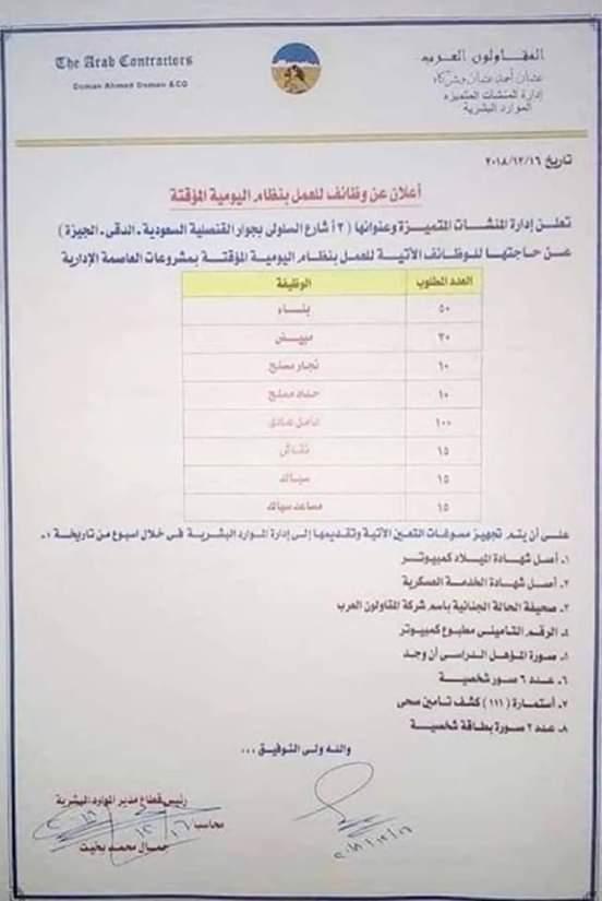 وظائف شاغرة فى شركة المقاولون العرب