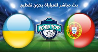 مشاهدة مباراة البرتغال واوكرانيا بث مباشر بتاريخ 22-03-2019 التصفيات المؤهلة ليورو 2020