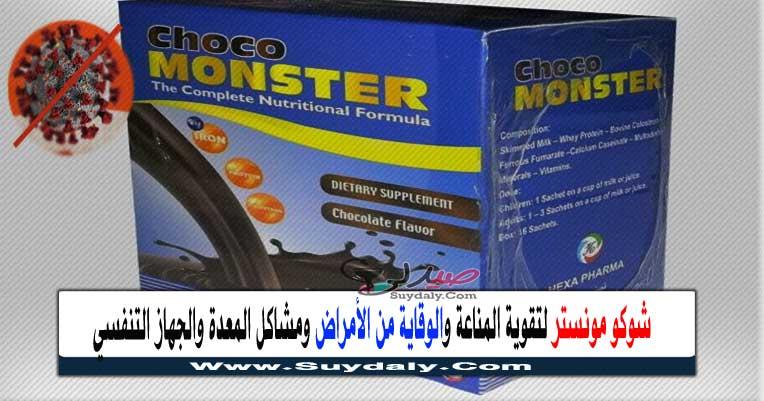 شوكو مونستر بودر أكياس Choco Monster لتقوية المناعة والوقاية من الأمراض ومشاكل المعدة والجهاز التنفسي وفيروس كورونا السعر في 2020 والبديل
