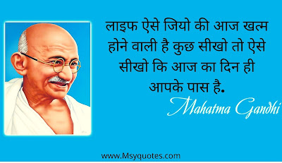 Gandhi Jayanti Sms Hindi & English