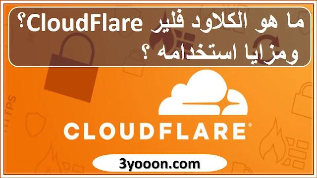 شرح اعدادات كلاود فلير   تعريف كلاود فلير Cloudflare DNS بالشرح