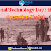 National Technology Day on 11th May: Technical Advancements That Made The Day Memorable