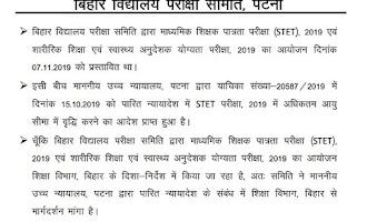 Bihar STET 2019 Exam on 07-11-2019 Posponded