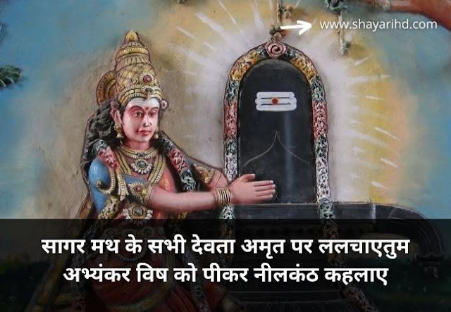 Lord shiva image
