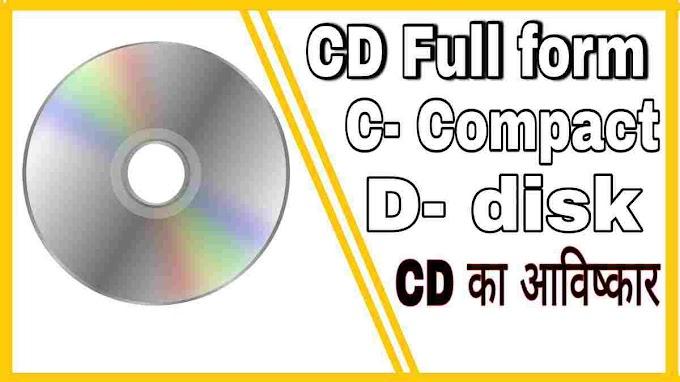 [CD ka Full form] क्या है? आविष्कार किसने किया?